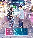 福岡恋愛白書14 天神ラブソング [Blu-ray]