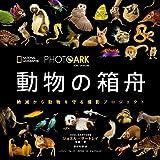 PHOTO ARK 動物の箱舟 絶滅から動物を守る撮影プロジェクト(初回配本分限定! バッジ付き)