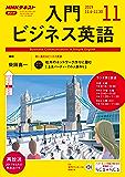 NHKラジオ 入門ビジネス英語 2019年 11月号 [雑誌] (NHKテキスト)