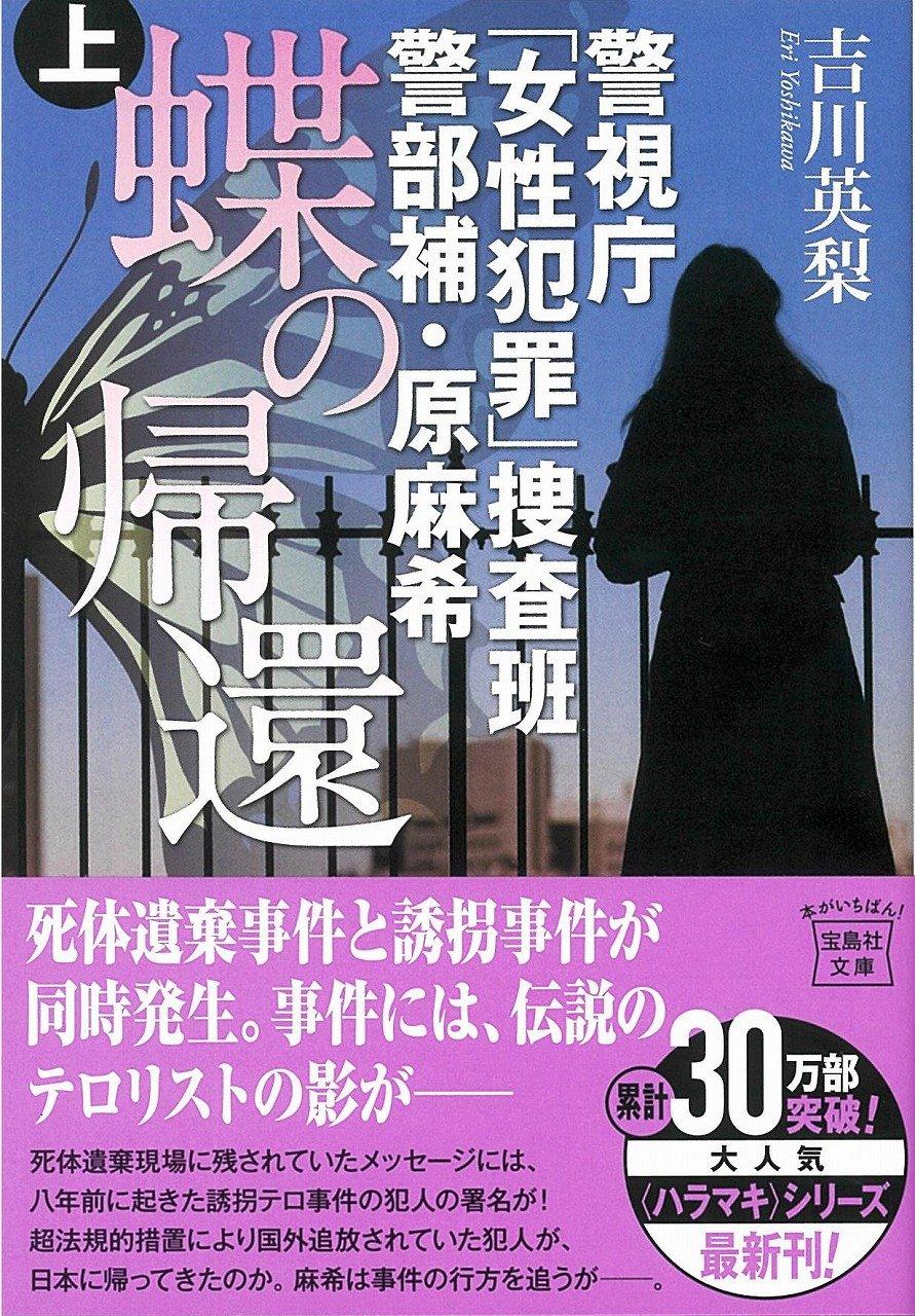警視庁「女性犯罪」捜査班 警部...