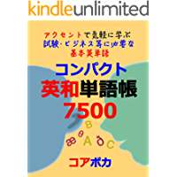 Compact English-Japanese Word Lists: Learn easily basic English vocabulary for tests and business with accent (Japanese Edition)