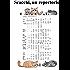 Come creare il proprio repertorio di scacchi (Manuali di scacchi Vol. 5)