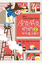 皮克威克奶奶2神奇魔法藥方 (Traditional Chinese Edition) Kindle Edition