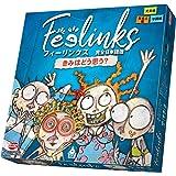 フィーリンクス 完全日本語版