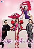 [DVD]わが愛しの蝶々夫人 DVD-BOX2
