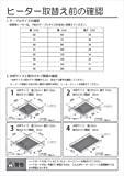 Metro Replacement Heater for Japanese Kotatsu
