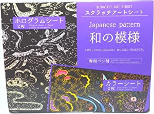 Daiso Japanese Scratch Art Paper, Japanese Pattern Includes spechial Pen, Set with Hologram Sheet 2 Sheets, Color Sheet 2 Sheets