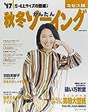 秋冬かんたんソーイング '17―ミセス版 (saita mook)