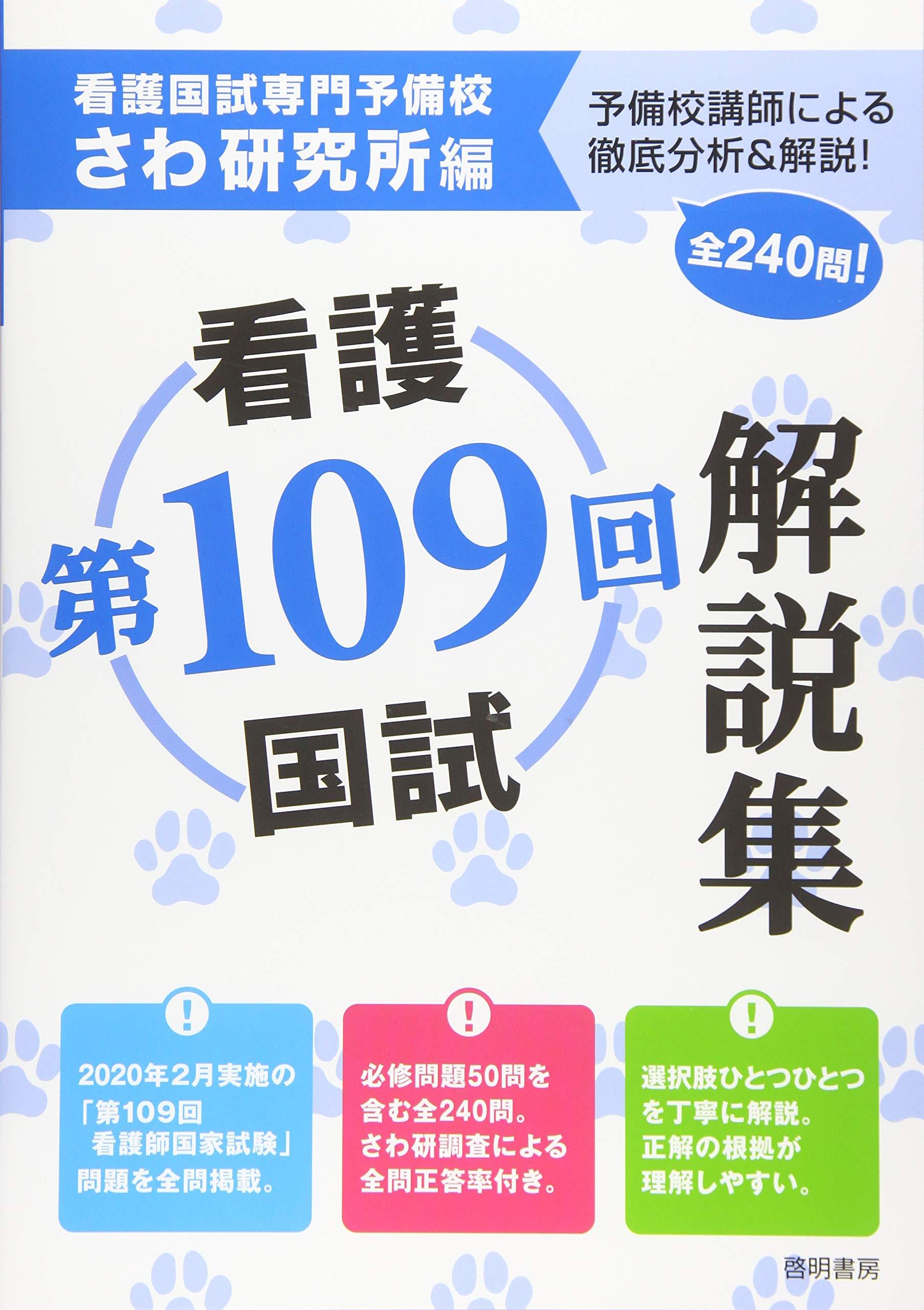 看護 回 問題 師 109 第 国家 試験