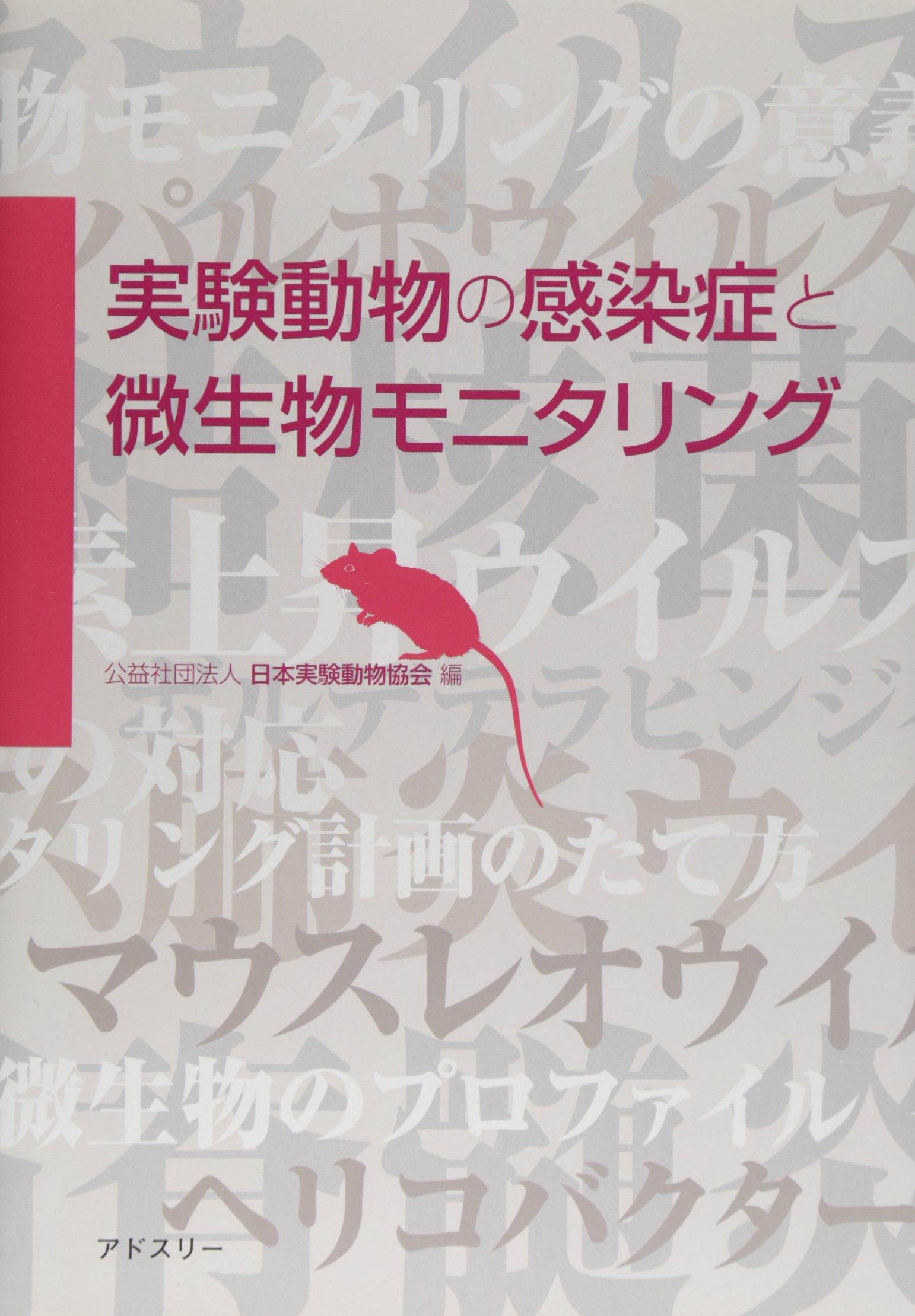 Jikken dōbutsu no kansenshō to biseibutsu monitaringu pdf epub
