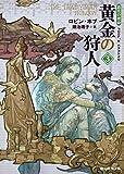 黄金の狩人3 (道化の使命) (創元推理文庫)