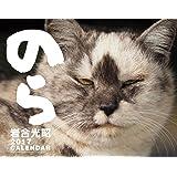 2017猫カレンダー のら ([カレンダー])