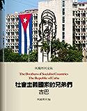 社会主义国家的兄弟们:古巴 (香港凤凰周刊文丛系列)