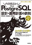 [改訂新版]内部構造から学ぶPostgreSQL 設計・運用計画の鉄則 Software Design plus