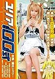 ユリア100式~ソフトデザイン版 [DVD]