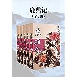 鹿鼎记(新修版)(全5册)(国际正版)The Deer and the Cauldron (Licensed for International Sales) (Chinese Edition)