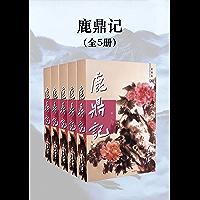 金庸作品集:鹿鼎记(新修版)(全5册)