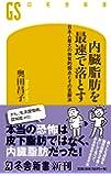 内臓脂肪を最速で落とす 日本人最大の体質的弱点とその克服法 (幻冬舎新書)