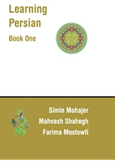 How to speak read write persian english and persian edition learning persian farsi book one persian edition fandeluxe Images
