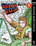 狂四郎2030 1 (ヤングジャンプコミックスDIGITAL)
