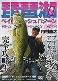 琵琶湖ベイトフィッシュパターン春編 (DVD)