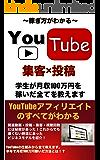 YouTubeで素人が月収100万円稼ぐ方法