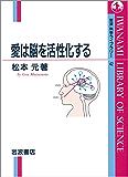 愛は脳を活性化する (岩波科学ライブラリー)