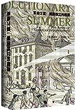 革命之夏:美国独立的起源