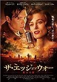 ザ・エッジ・オブ・ウォー 戦火の愛 [DVD]