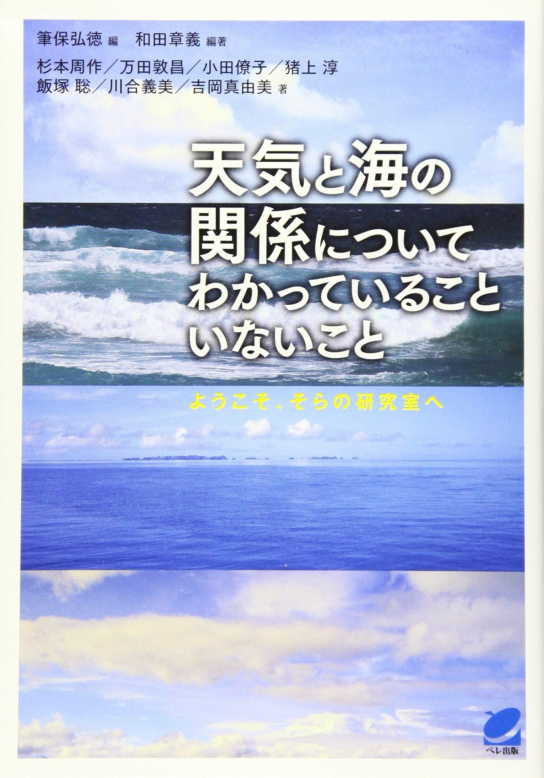海 の 天気