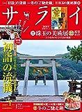 サライ 2020年 01 月号 [雑誌]