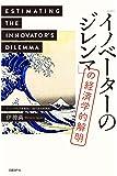 「イノベーターのジレンマ」の経済学的解明