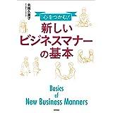 心をつかむ!  新しいビジネスマナーの基本