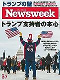 週刊ニューズウィーク日本版「特集:トランプ支持者の本心」〈2017年2/7号〉 [雑誌]