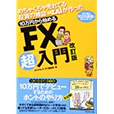 めちゃくちゃ売れてる投資の雑誌ザイが作った 10万円から始めるFX超入門 改定版