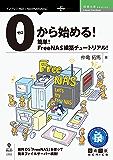 0から始める!簡単!FreeNAS構築チュートリアル! (技術の泉シリーズ(NextPublishing))