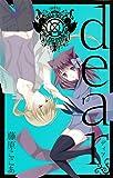 dear 新装版 1 (ガンガンコミックスJOKER)
