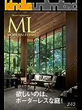 モダンリビング(MODERN LIVING) No.240 (2018-08-07) [雑誌]
