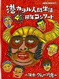 「港カヲル 人間生活46周年コンサート ~演奏・グループ魂~」(全部乗せ限定BOX) [Blu-ray]