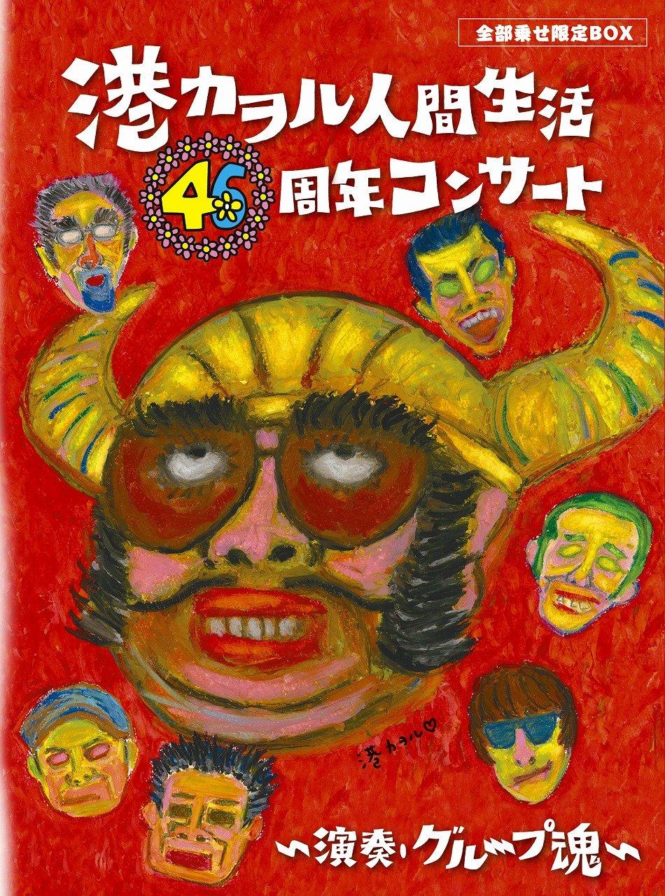 「港カヲル 人間生活46周年コンサート ~演奏グループ魂~」(全部乗せ限定BOX) [DVD] B06Y6CW1ZK