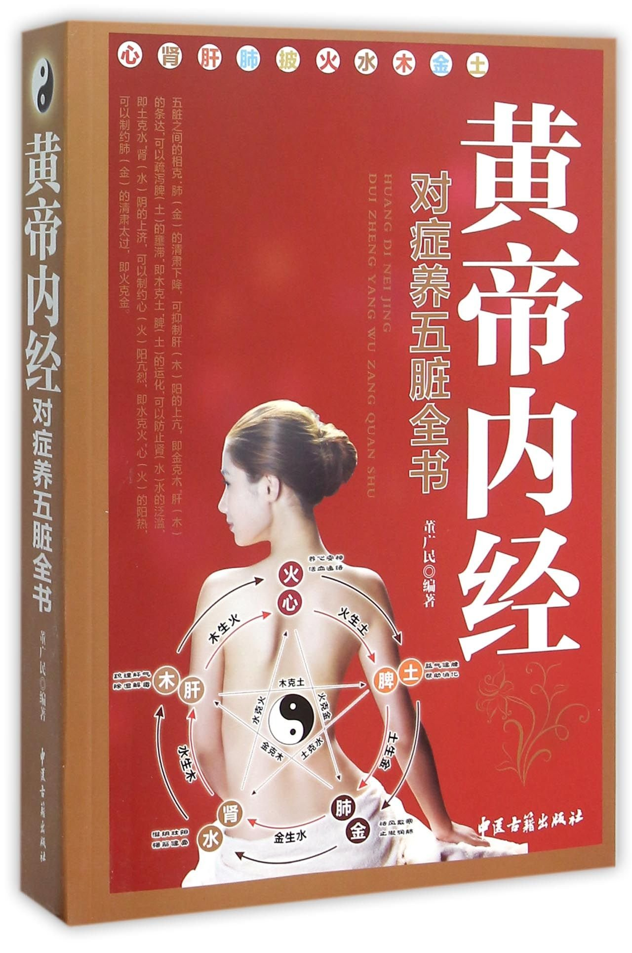Read Online A Complete Guide to the Symptomatic Nursing of Five Internal Organs Based on Huangdi Neijing (Chinese Edition) pdf