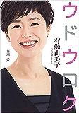 ウドウロク(新潮文庫)