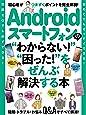 """Androidスマートフォンの""""わからない! """"""""困った! """"をぜんぶ解決する本"""