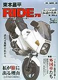 東本昌平RIDE76 (Motor Magazine Mook)