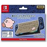 星のカービィ きせかえセット for Nintendo Switch PUPUPU FRIENDS(プププフレンズ)
