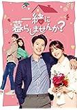 一緒に暮らしませんか? DVD-BOX4