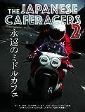 THE JAPANESE CAFERACERS 2 〜ジャパニーズカフェレーサーズ2〜 (ヤエスメディアムック572)