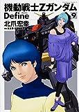 機動戦士Ζガンダム Define (9) (カドカワコミックス・エース)