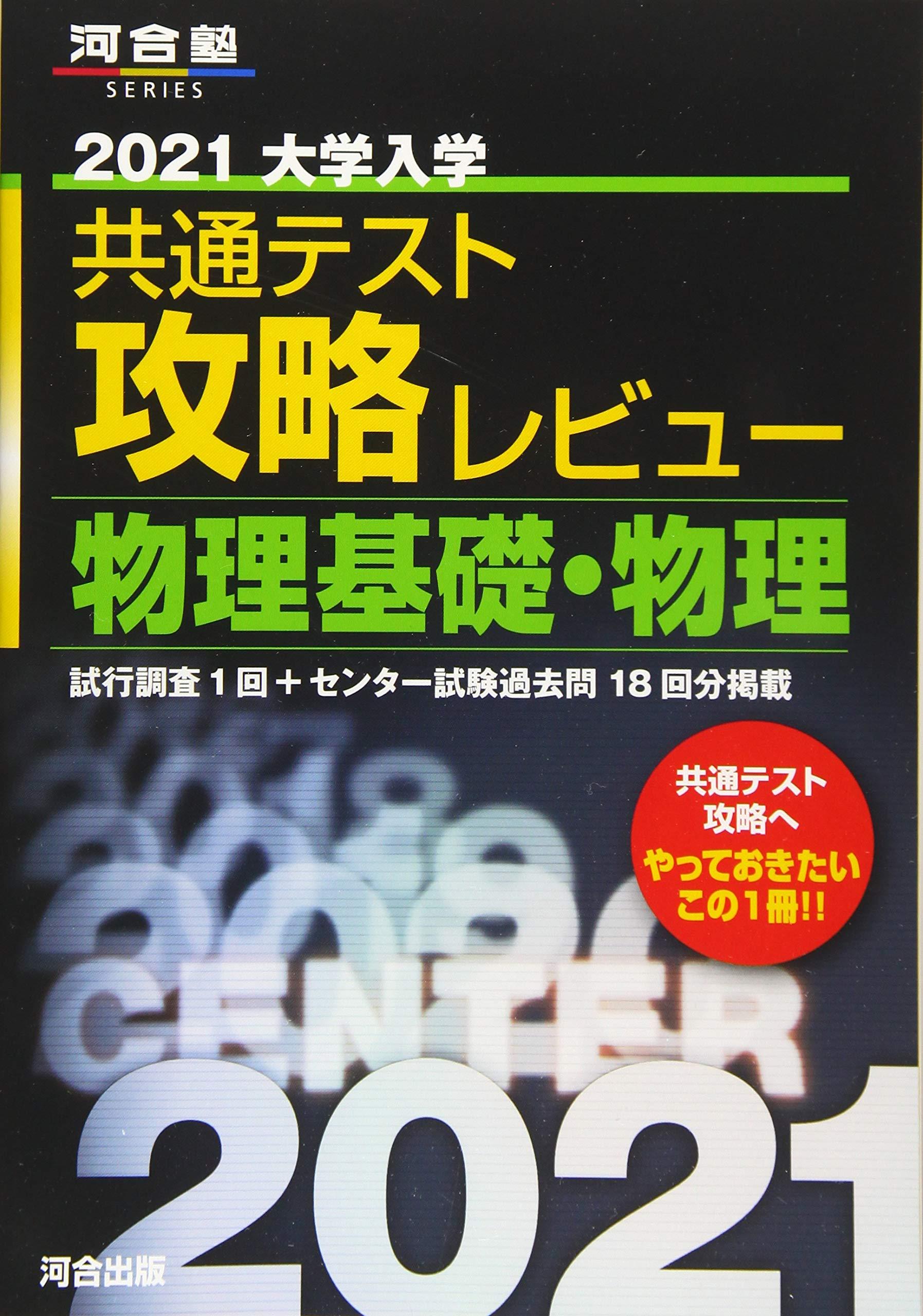物理のエッセンスの後に取り組むべき問題集『大学入学共通テスト攻略レビュー 物理基礎・物理』