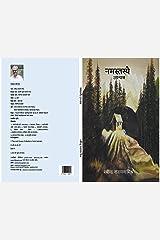 NAMASTASYAI: MAITHILI NOVEL (Hindi Edition) Kindle Edition